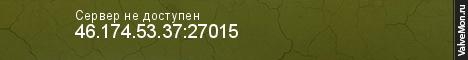 Сервер 109.237.108.215:27751 не доступен