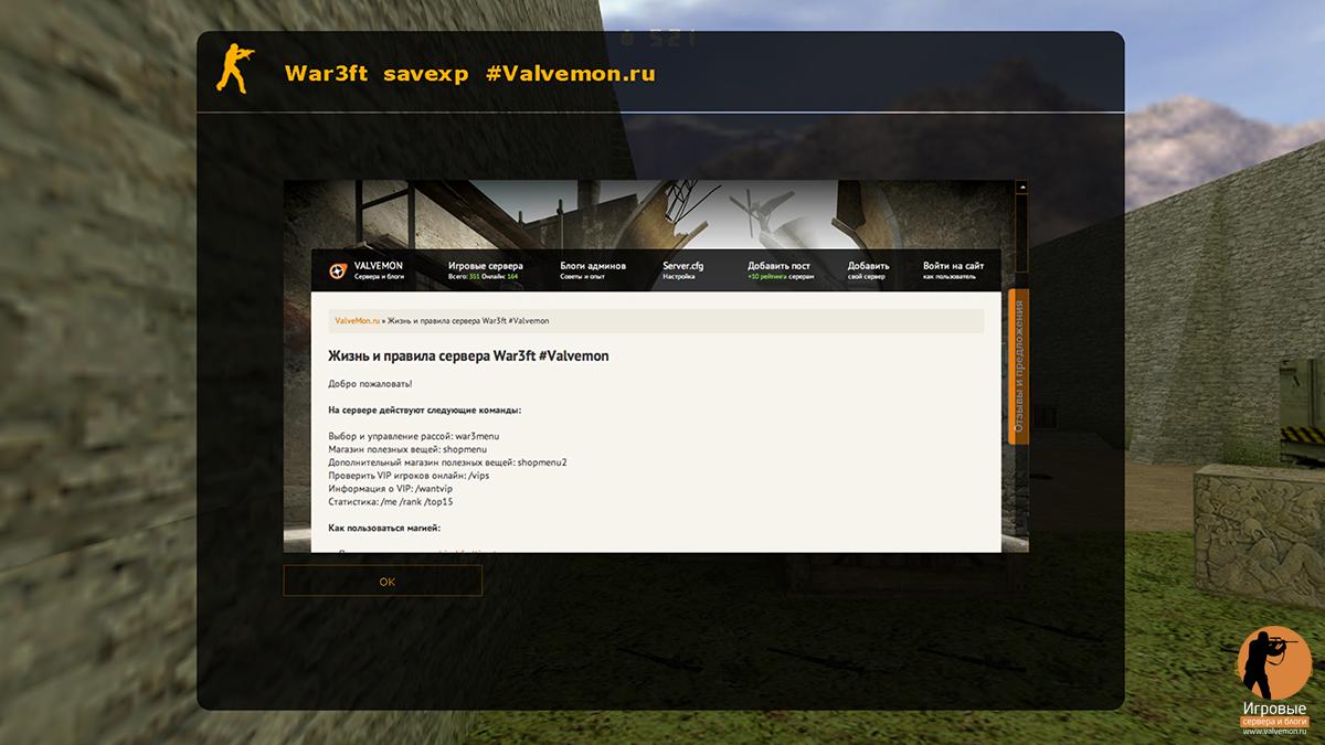 Мод  warcraft 3 или war3mod представляет собой мод cs