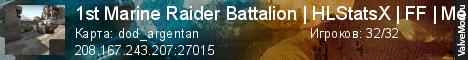 Статистика сервера 1st Marine Raider Battalion | HLStatsX | FF | Medic | в мониторинге Valvemon.ru
