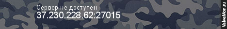 Статистика сервера Недетские Зомби ZM | CS-FLUTED в мониторинге Valvemon.ru