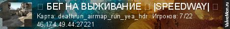 Статистика сервера 乡 БЕГ НА ВЫЖИВАНИЕ 乡 |SPEEDWAY| ☛  в мониторинге Valvemon.ru