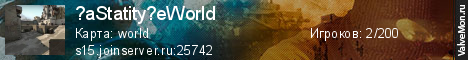 Статистика сервера ?aStatity?eWorld в мониторинге Valvemon.ru