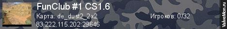 Статистика сервера FunClub #1 CS1.6 в мониторинге Valvemon.ru