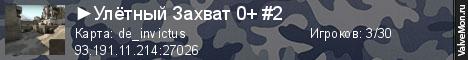 Статистика сервера ►Улётный Захват 0+ #2 в мониторинге Valvemon.ru