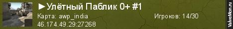 Статистика сервера ►Улётный Паблик 0+ #1 в мониторинге Valvemon.ru