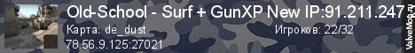 Статистика сервера Old-School - Surf + GunXP New IP:91.211.247.230:27021 в мониторинге Valvemon.ru