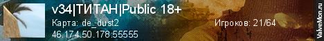 Статистика сервера v34|ТИТАН|Public 18+ в мониторинге Valvemon.ru