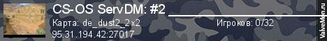 Статистика сервера CS-OS ServDM: #2 _______________________ в мониторинге Valvemon.ru