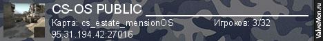 Статистика сервера CS-OS PUBLIC _______________________ в мониторинге Valvemon.ru