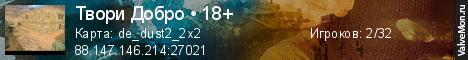 Статистика сервера Твори Добро • 18+ в мониторинге Valvemon.ru