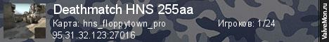 Статистика сервера Deathmatch HNS 255aa в мониторинге Valvemon.ru