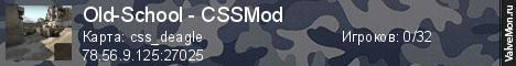 Статистика сервера Old-School - CSSMod в мониторинге Valvemon.ru