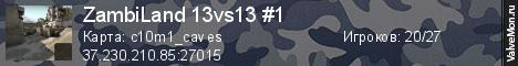 Статистика сервера ZambiLand 13vs13 #1 в мониторинге Valvemon.ru
