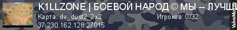 Статистика сервера K1LLZONE | БОЕВОЙ НАРОД © МЫ -- ЛУЧШИЕ ! в мониторинге Valvemon.ru