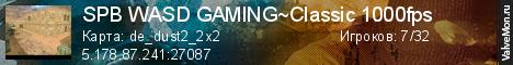 Статистика сервера SPB WASD GAMING~Classic 1000fps в мониторинге Valvemon.ru