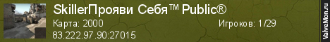 Статистика сервера SkillerПрояви Себя™Public® в мониторинге Valvemon.ru