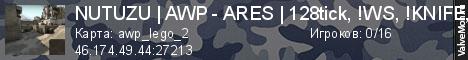 Статистика сервера NUTUZU | AWP - ARES | 128tick, !WS, !KNIFE, !GLOVES в мониторинге Valvemon.ru