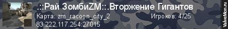 Статистика сервера .::Рай ЗомбиZM::.Вторжение Гигантов в мониторинге Valvemon.ru