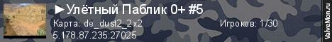 Статистика сервера  Улётный Паблик 0+ #5 в мониторинге Valvemon.ru