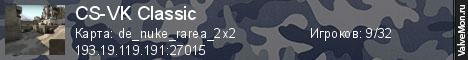 Статистика сервера CS-VK Classic в мониторинге Valvemon.ru