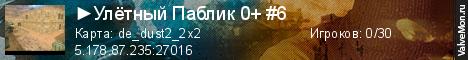 Статистика сервера ►Улётный Паблик 0+ #6 в мониторинге Valvemon.ru