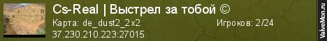 Статистика сервера Cs-Real | Выстрел за тобой © в мониторинге Valvemon.ru