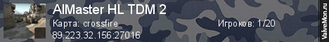 Статистика сервера AIMaster HL TDM 2 в мониторинге Valvemon.ru