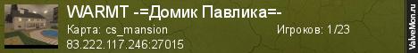 Статистика сервера WARMT -=Домик Павлика=- в мониторинге Valvemon.ru