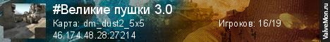 Статистика сервера #Великие пушки в мониторинге Valvemon.ru