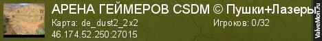 Статистика сервера АРЕНА ГЕЙМЕРОВ CSDM © Пушки+Лазеры в мониторинге Valvemon.ru