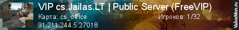 Статистика сервера VIP cs.Jailas.LT | Public Server (FreeVIP) в мониторинге Valvemon.ru