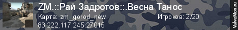 Статистика сервера ZM.::Рай Задротов::.Дед Мороз Обнова  в мониторинге Valvemon.ru