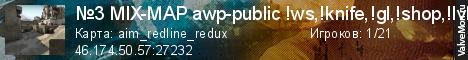 Статистика сервера №3 MIX-MAP awp-public !ws,!knife,!gl,!shop,!lvl,!res в мониторинге Valvemon.ru