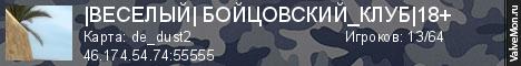 Статистика сервера |ВЕСЕЛЫЙ| БОЙЦОВСКИЙ_КЛУБ|18+ в мониторинге Valvemon.ru