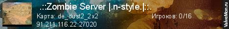 Статистика сервера  .::Zombie Server |.n-style.|::. в мониторинге Valvemon.ru