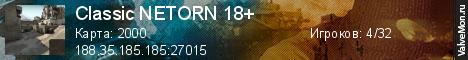 Статистика сервера Classic NETORN 18+ в мониторинге Valvemon.ru
