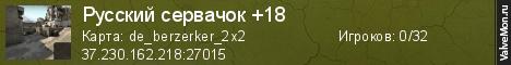 Статистика сервера Русский сервачок +18 в мониторинге Valvemon.ru