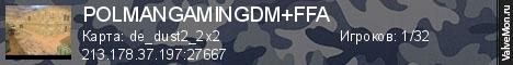 Статистика сервера POLMANGAMINGDM+FFA в мониторинге Valvemon.ru