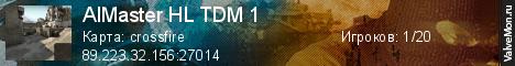 Статистика сервера AIMaster HL TDM 1 в мониторинге Valvemon.ru