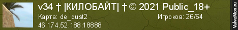 Статистика сервера v34 †  КИЛОБАЙТ  † © 2021 Public_18+ в мониторинге Valvemon.ru