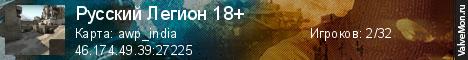 Статистика сервера Русский Легион 18+ в мониторинге Valvemon.ru