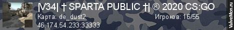 Статистика сервера V34† SPARTA PUBLIC † ® 2019CS:GO в мониторинге Valvemon.ru