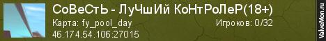 Статистика сервера СоВеСтЬ - ЛуЧшИй КоНтРоЛеР(18+) в мониторинге Valvemon.ru