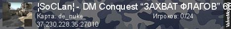 "Статистика сервера ¦SoCLan¦ - DM Conquest ""ЗАХВАТ ФЛАГОВ"" 66Tic в мониторинге Valvemon.ru"