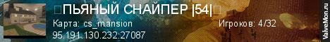 Статистика сервера ▅ПЬЯНЫЙ СНАЙПЕР |54|▅ в мониторинге Valvemon.ru