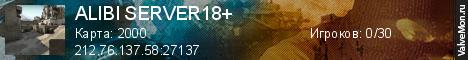Статистика сервера ALIBI SERVER18+  в мониторинге Valvemon.ru