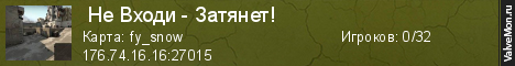 Статистика сервера  Не Входи - Затянет!  в мониторинге Valvemon.ru