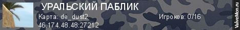 Статистика сервера  КУРГАНСКИЙ ПАБЛИК в мониторинге Valvemon.ru