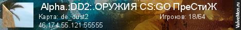 Статистика сервера  Alpha.:DD2:.ОРУЖИЯ CS:GO ПреСтиЖ в мониторинге Valvemon.ru