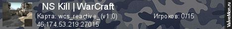 Статистика сервера NS Kill | WarCraft  в мониторинге Valvemon.ru